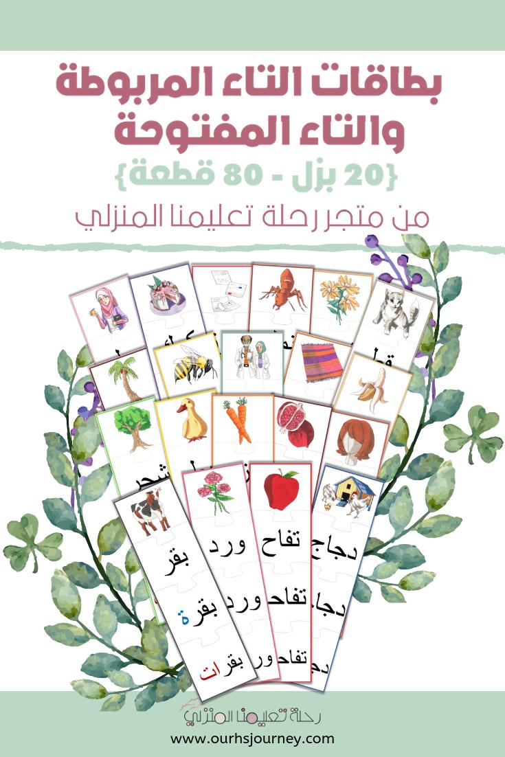 بطاقات التاء المربوطة والتاء المفتوحة 20 بزل 80 قطعة Arabic Kids Arabic Worksheets Samsung Galaxy Wallpaper Android