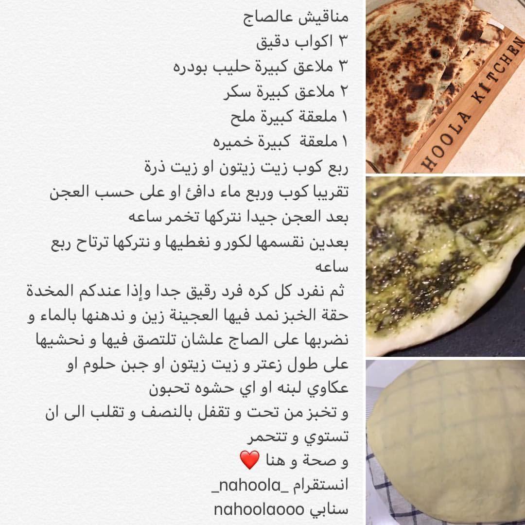مناقيش عالصاج Food Recipes Bread