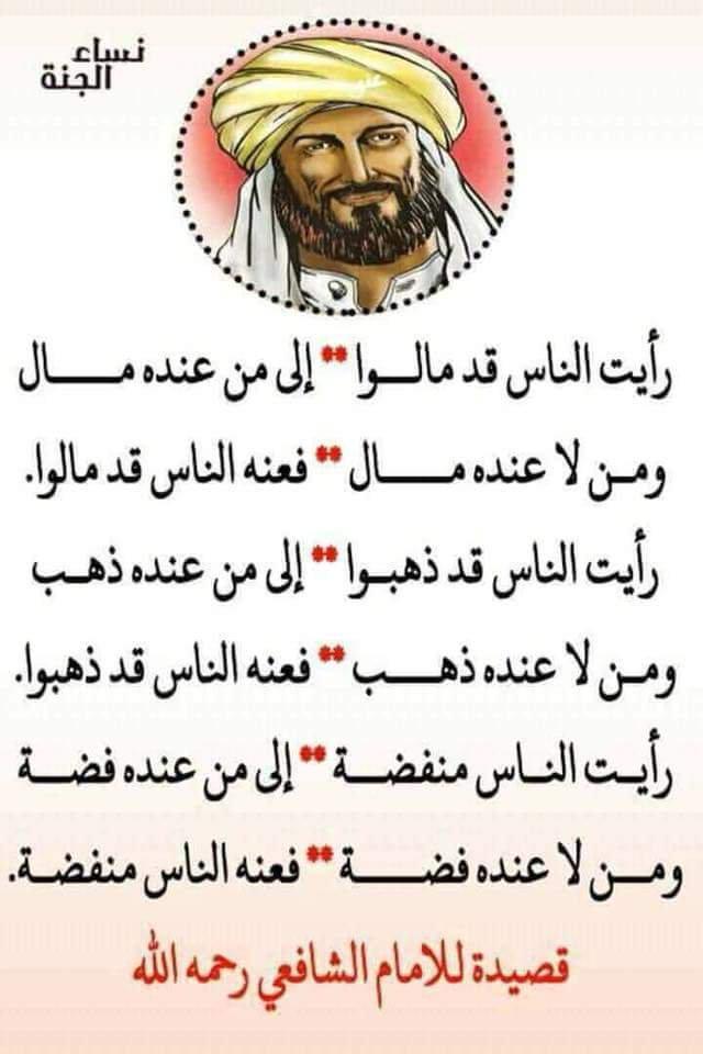 رأيت الناس قد مالوا إلى من عنده مال Beautiful Arabic Words Amused Quotes Wise Quotes
