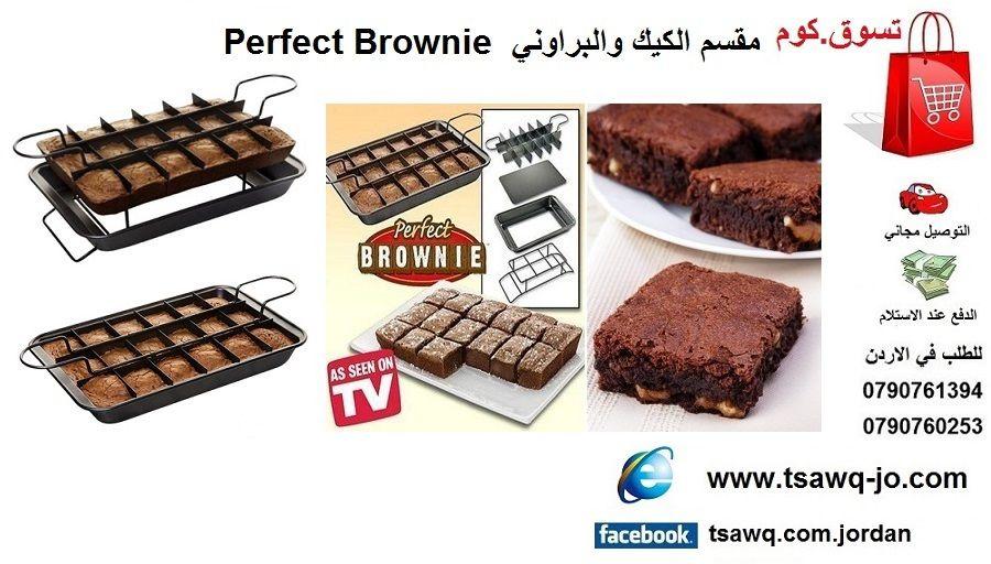 صينيه صنع الكيك والبراوني مكونه من 4 اجزاء Perfect Brownie السعر 15 دينار متوفر التوصيل والشحن لجميع المحافظات والدول مجانا Perfect Brownies Desserts Brownie