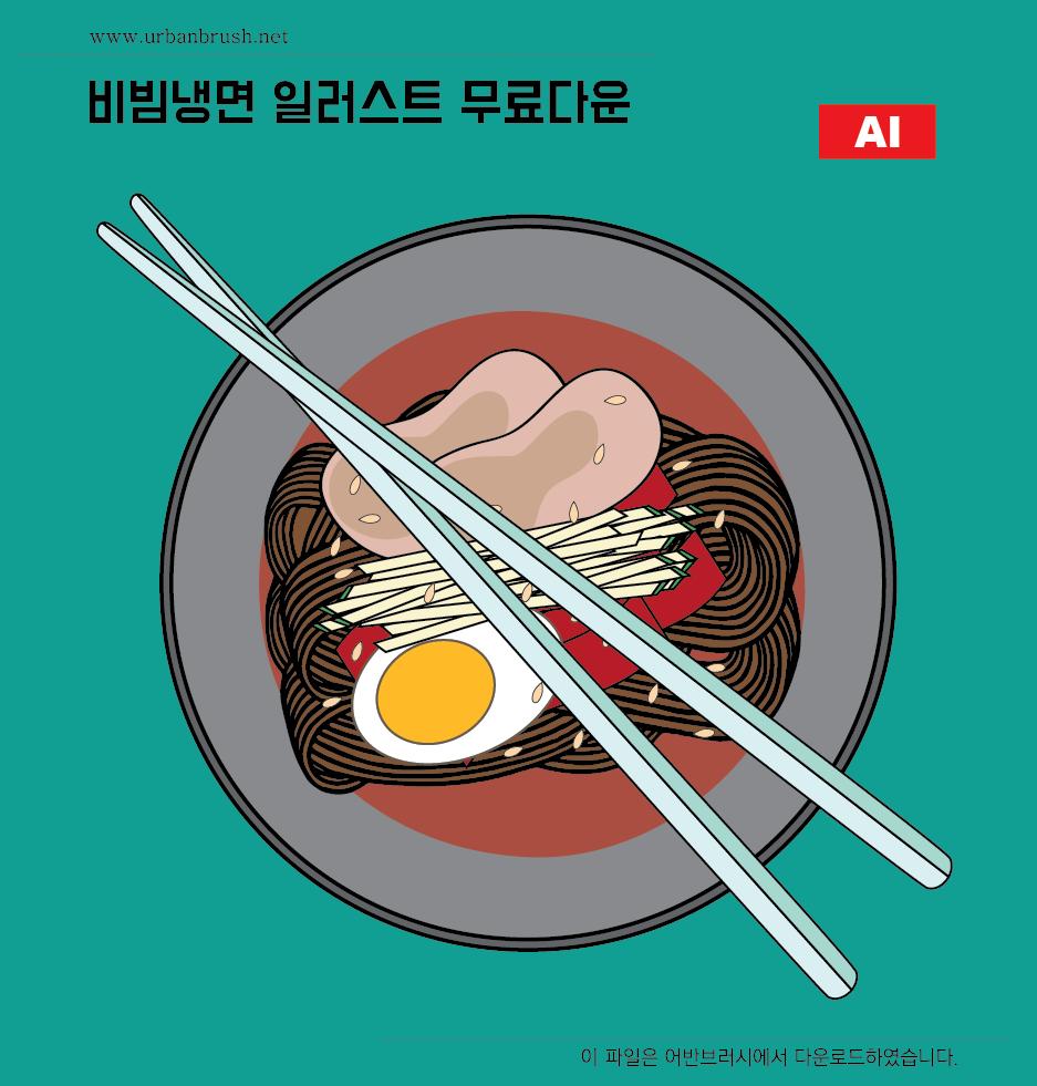 비빔냉면 일러스트 ai 무료다운로드 - cool noodle - Urbanbrush
