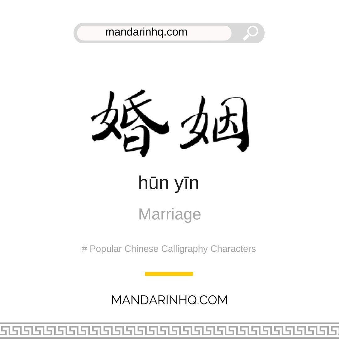 MORE learnchinese mandarinhq