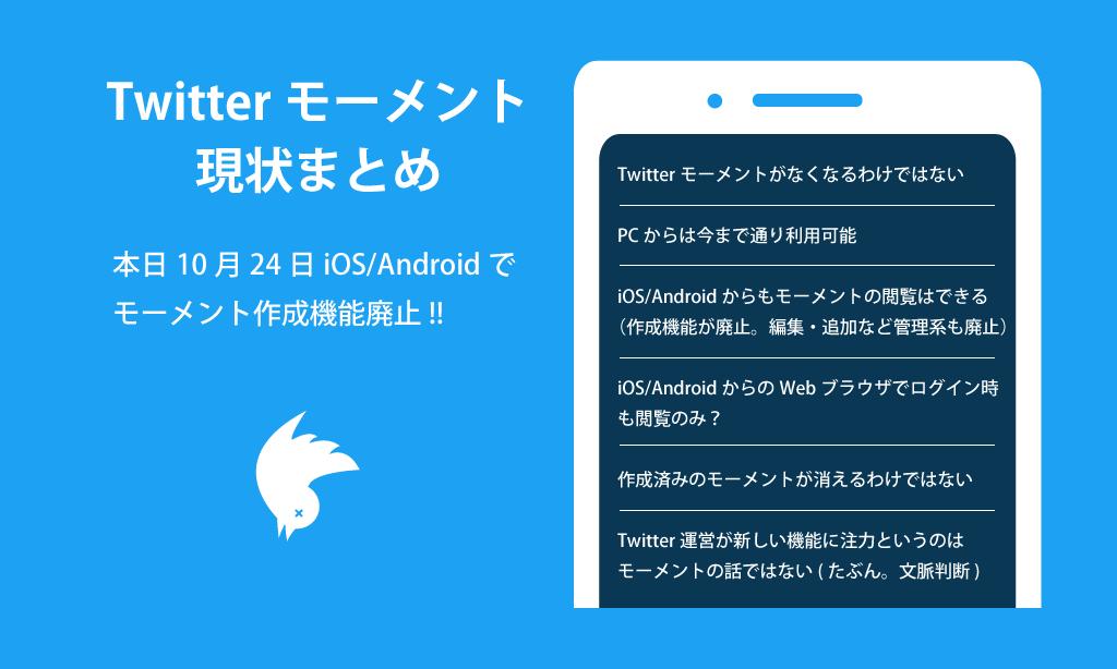 Twitterモーメント現状まとめ スマホからの利用実質不可に 閲覧のみに Ios Androidで作成機能廃止 編集 ツイートの後追加も含むぽい Twitter最新情報2018 Koukichi T モーメント 閲覧 Sns アプリ