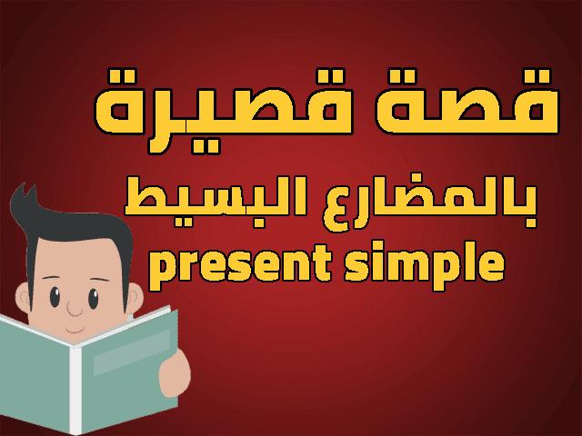 قصة قصيرة بالمضارع البسيط Simple Stories Simple December Holidays