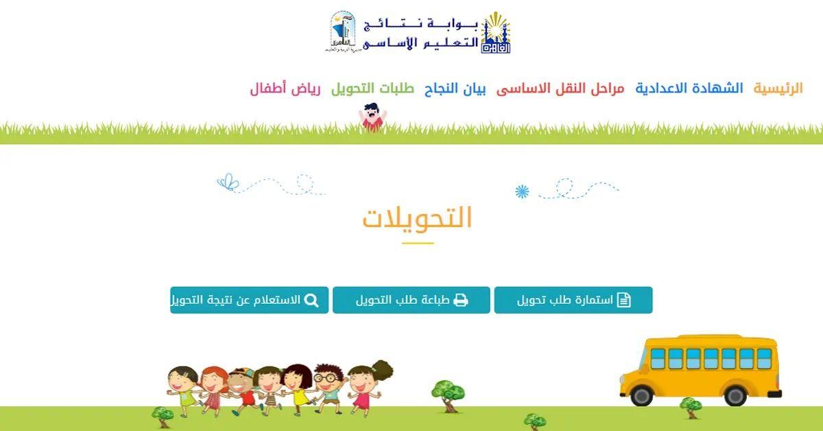 شبكة الروميساء التعليمية اعلان نتيجة التحويلات بين المدارس والادارات بتعليم In 2020 Blog Posts Blog Map