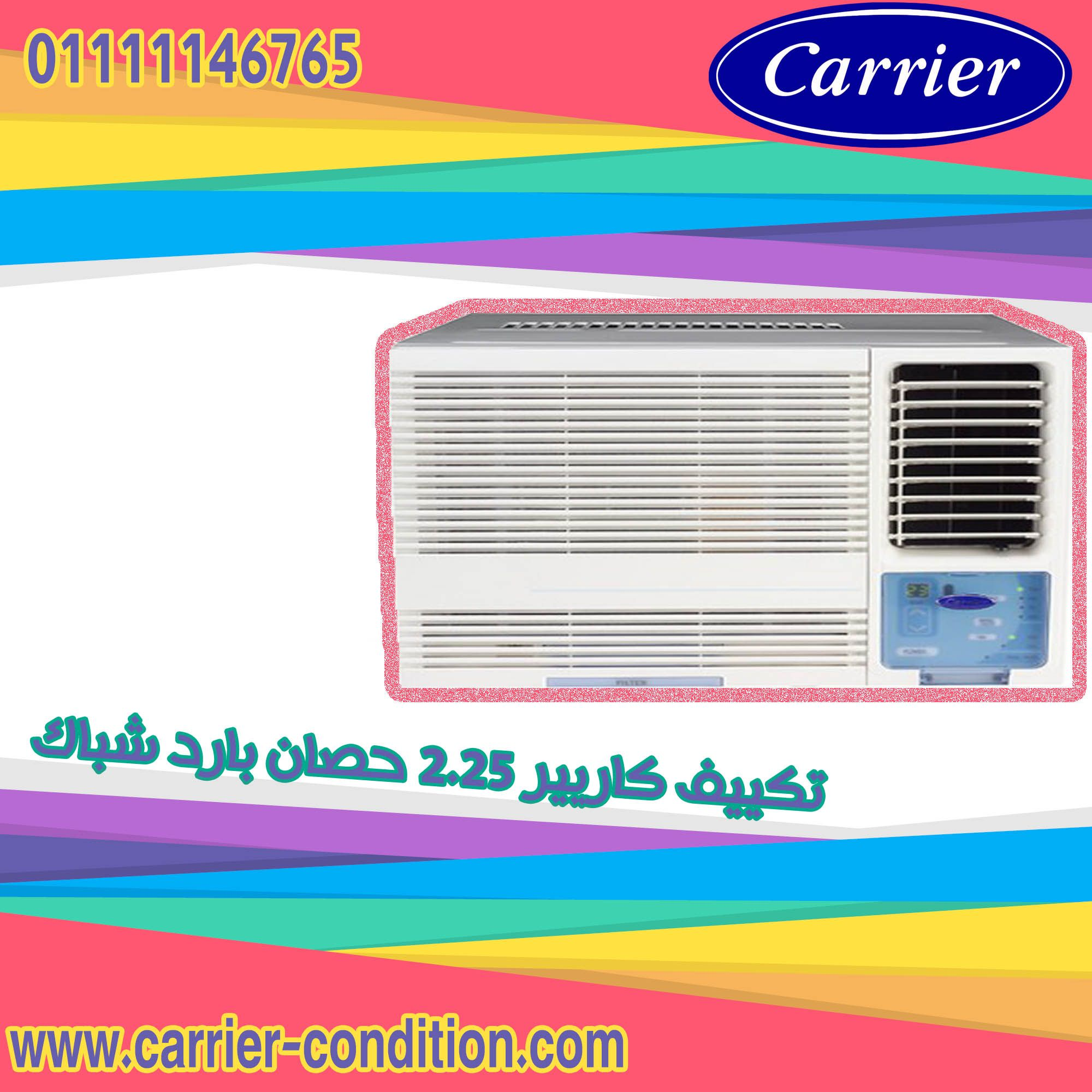 2.25 حصان بارد شباك Conditioner, Home appliances, Air
