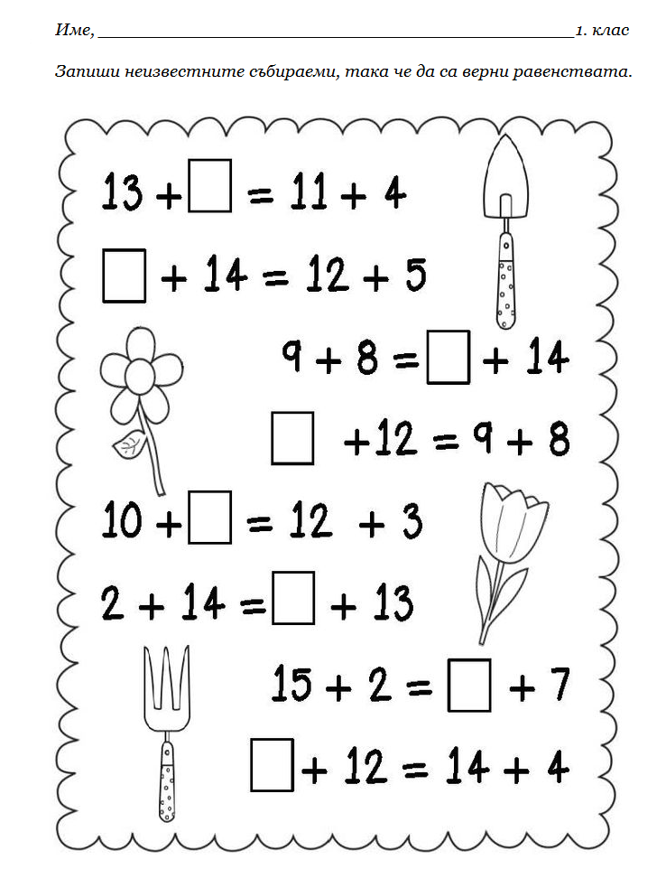 First Grade Math Spring Balancing Equations-Addition 1.OA