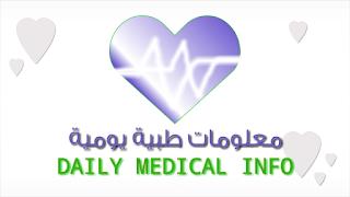 Hdhd717معلومات معلومات طبية مرض النقرس ينتج هذا المرض عن زيادة معدل تصني Medical Tech Company Logos Blog Posts