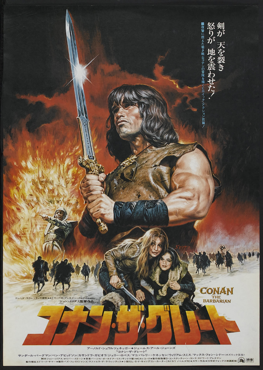 pin on conan movie posters