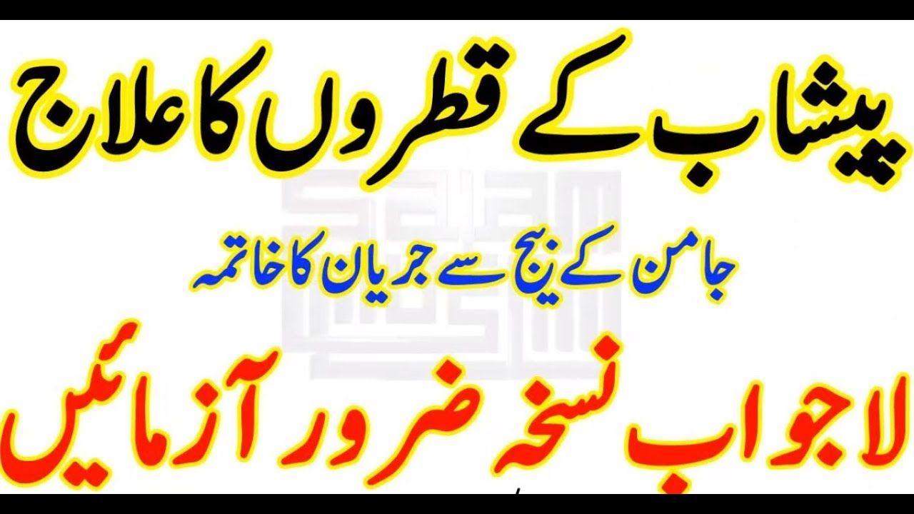Peshab Ky Qatroon Ka Ilaj Peshab Nikal Jana Ka Ilaj Qatra Qatra