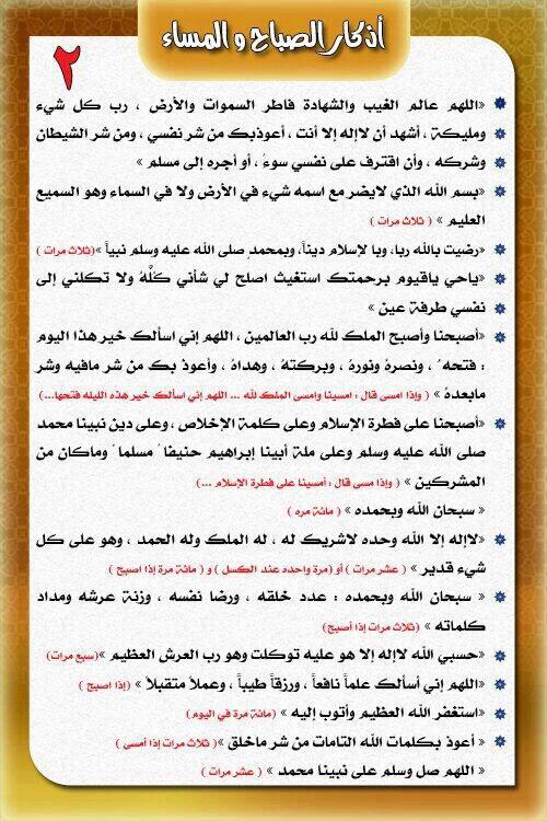 Desertrose أذكار الصباح والمساء Islam Facts Islam For Kids Quran Verses