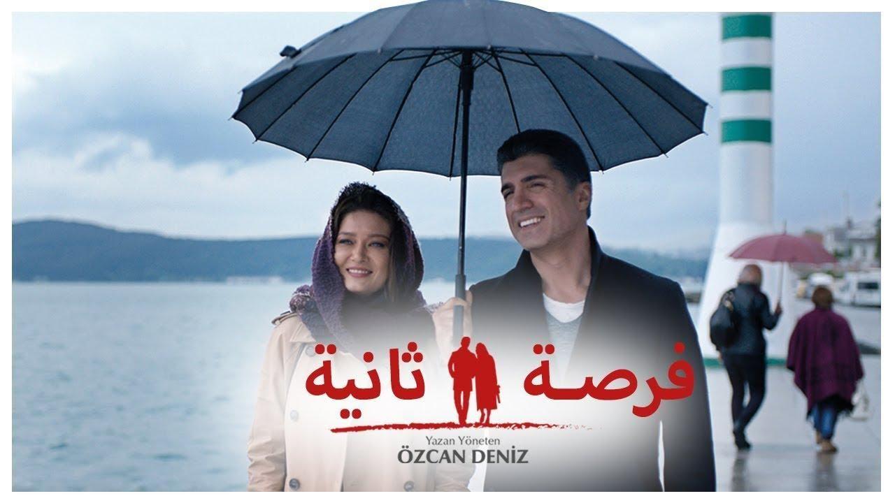 الفيلم التركي فرصة ثانية مترجم للعربية Hd Movies Movie Posters Film