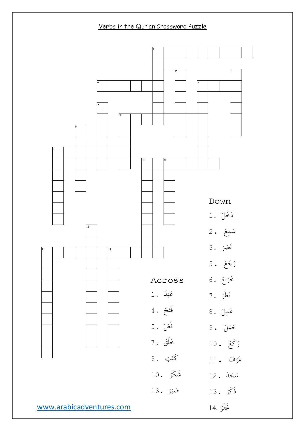 bismillah a fun activity to help my year 9 girls learn 20 verbs mentioned in the qur an i ve. Black Bedroom Furniture Sets. Home Design Ideas