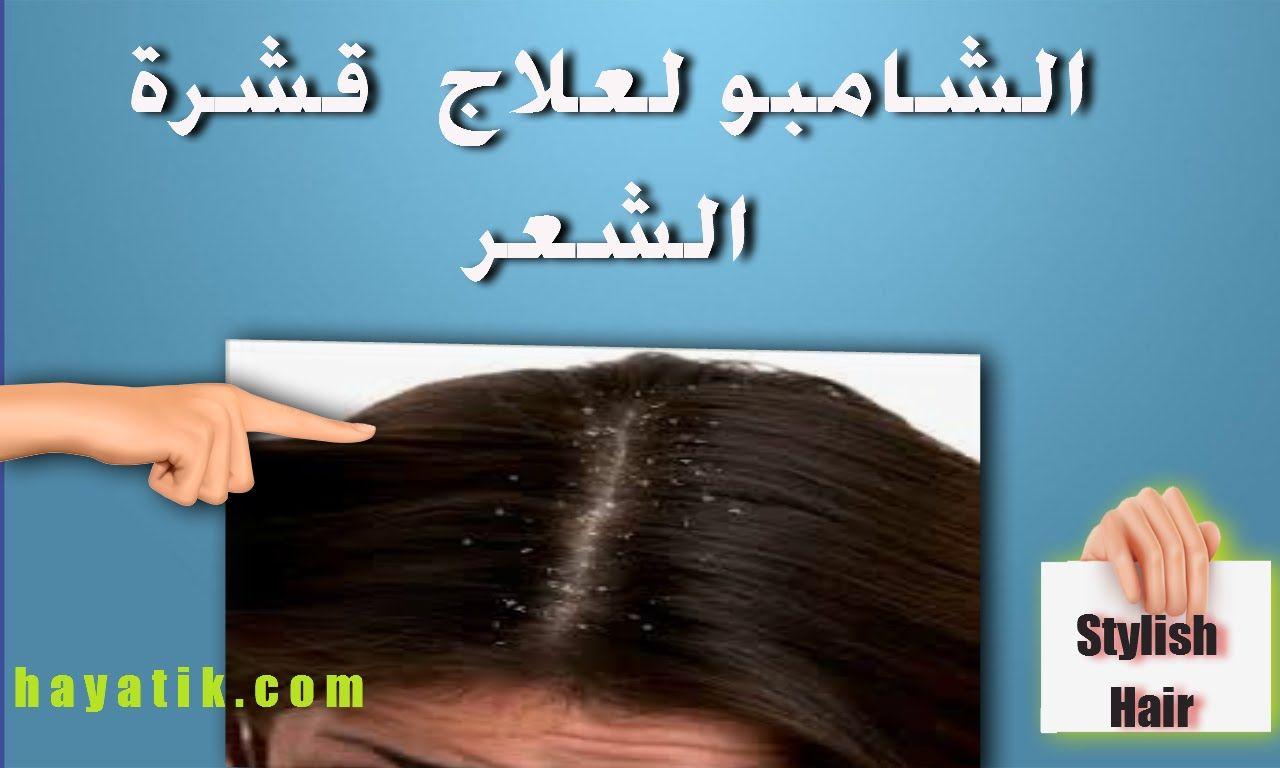 الشامبو لعلاج قشرة الشعر علاج القشرة قشرة الشعر وعلاجها افضل شامبو لعلاج تساقط الشعر والقشرة Youtube Hair Stylish