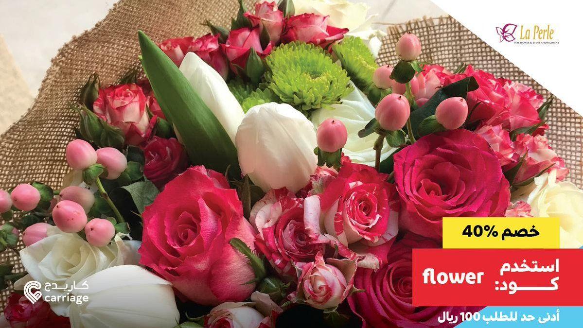 في باقة الورد محبة ما تنتهي عليك تختار اللي يستاهلها وعلينا خصم ٤٠ على طلبك من La Perle Flower استخدم كود Flower الظهران Table Decorations Flowers Decor