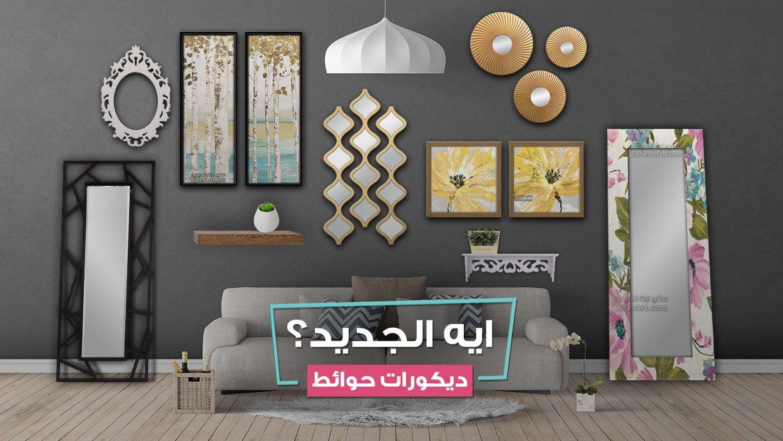 مرايات حائط للديكور المودرن فى مصر Home Decor Decor Gallery Wall