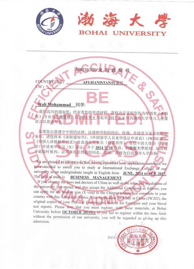 Bohai University Business Management Lettering Social Security
