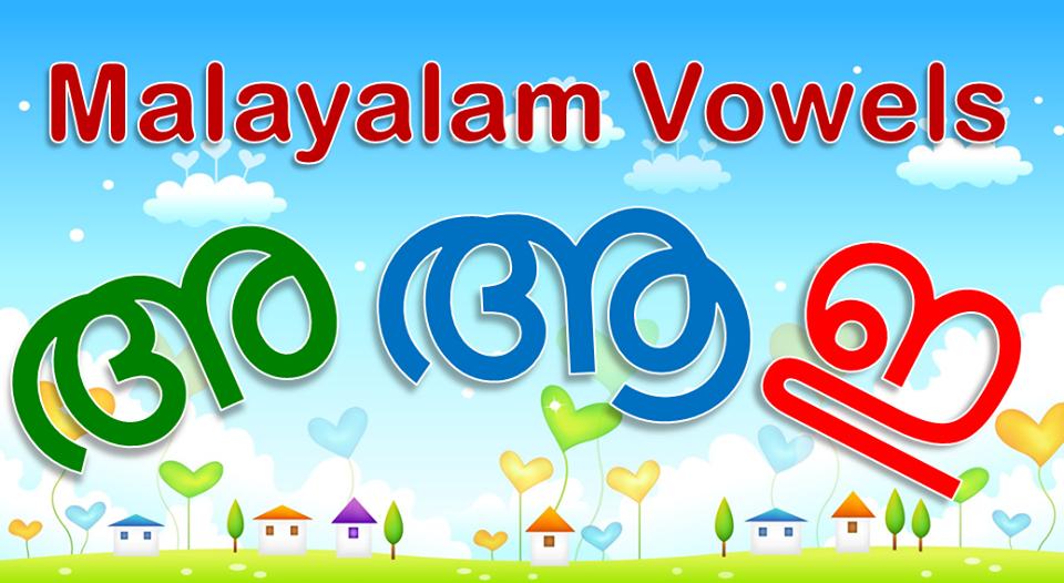 Malayalam Alphabets vowels - a, aa, e,ee മലയാളം