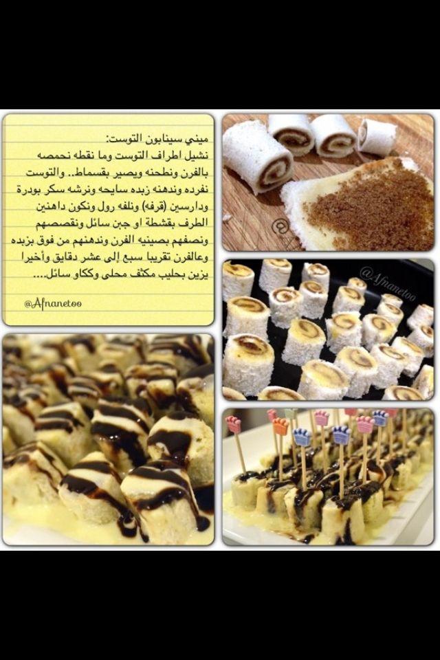 Pin By Lateefa Alkandari On Feel Hungry Cinnamon Desserts Food Arabic Food