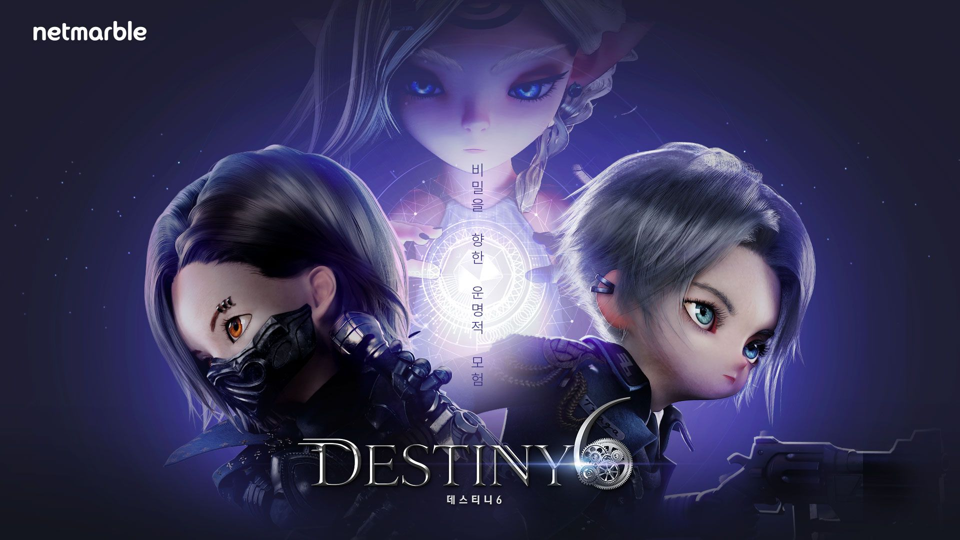 [2017] 데스티니6 _ 키아트 _ dark ver. Designer: YewonKim  Copyright ⓒ netmarble games corp. All rights Reserved.#promotion #game #데스티니6 #Destiny6 #keyart #poster