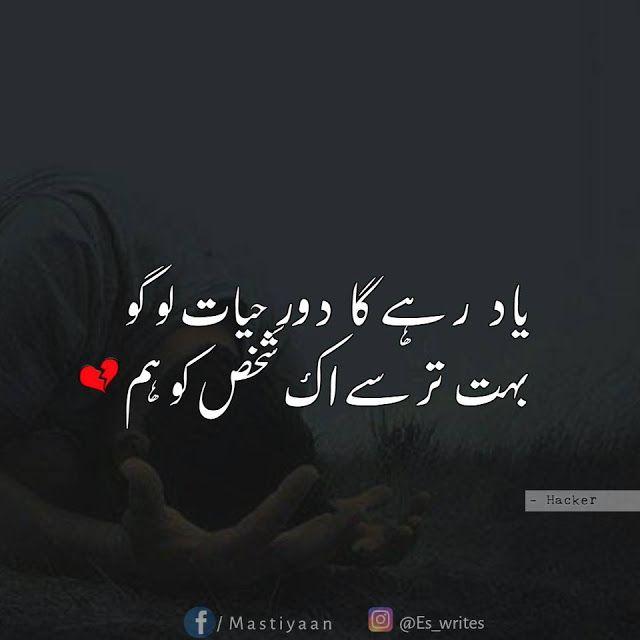 Urdu Poetry,romantic, Sad, Urdu Short Poetry, Two Line