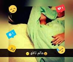 حقا عالم تافه بائس Funny Quotes Girly Pictures Arabic Jokes