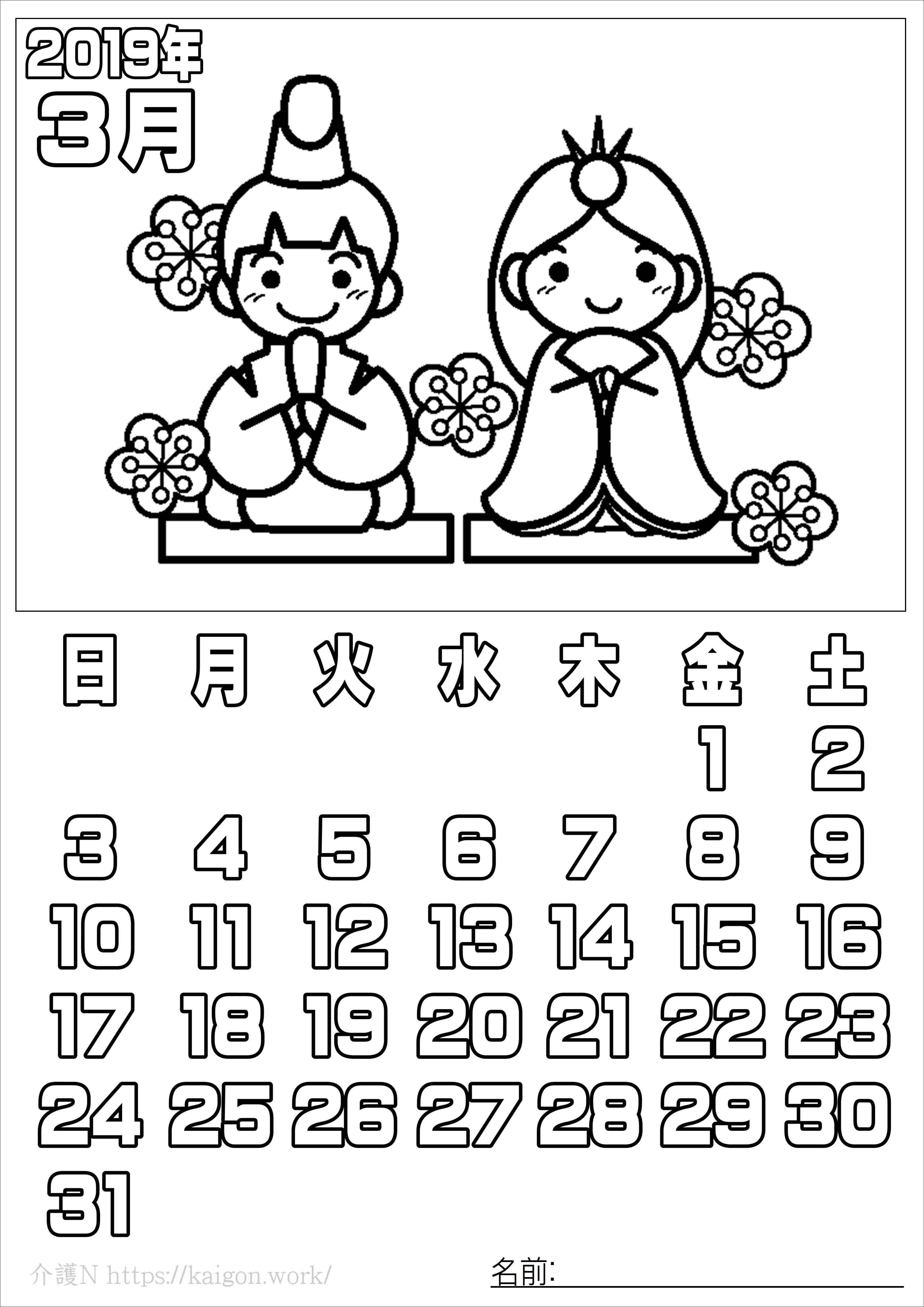 無料の印刷用ぬりえページ 最も人気のある 4月 ぬりえ 手作りカレンダー ひなまつり 製作 花の塗り絵