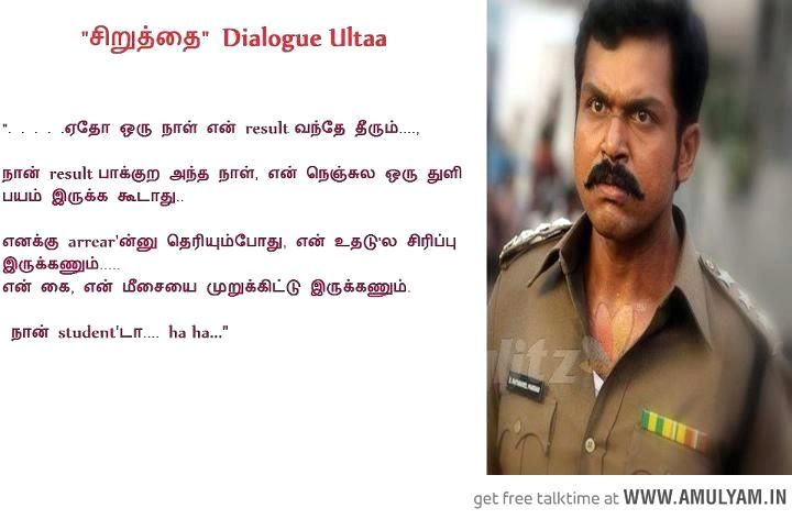 siruthai dialogue ringtones for mobile phones