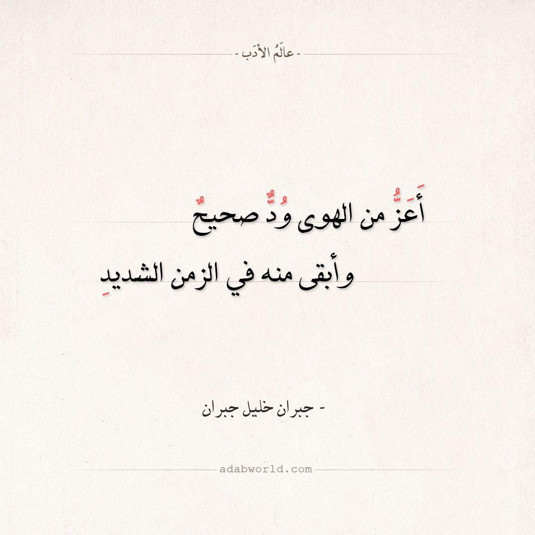 شعر جبران خليل جبران أعز من الهوى ود صحيح عالم الأدب Arabic Calligraphy