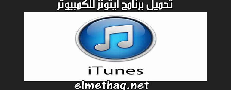 تحميل برنامج ايتونز Itunes للكمبيوتر برابط مباشر ويندوز 10 و 7 Itunes