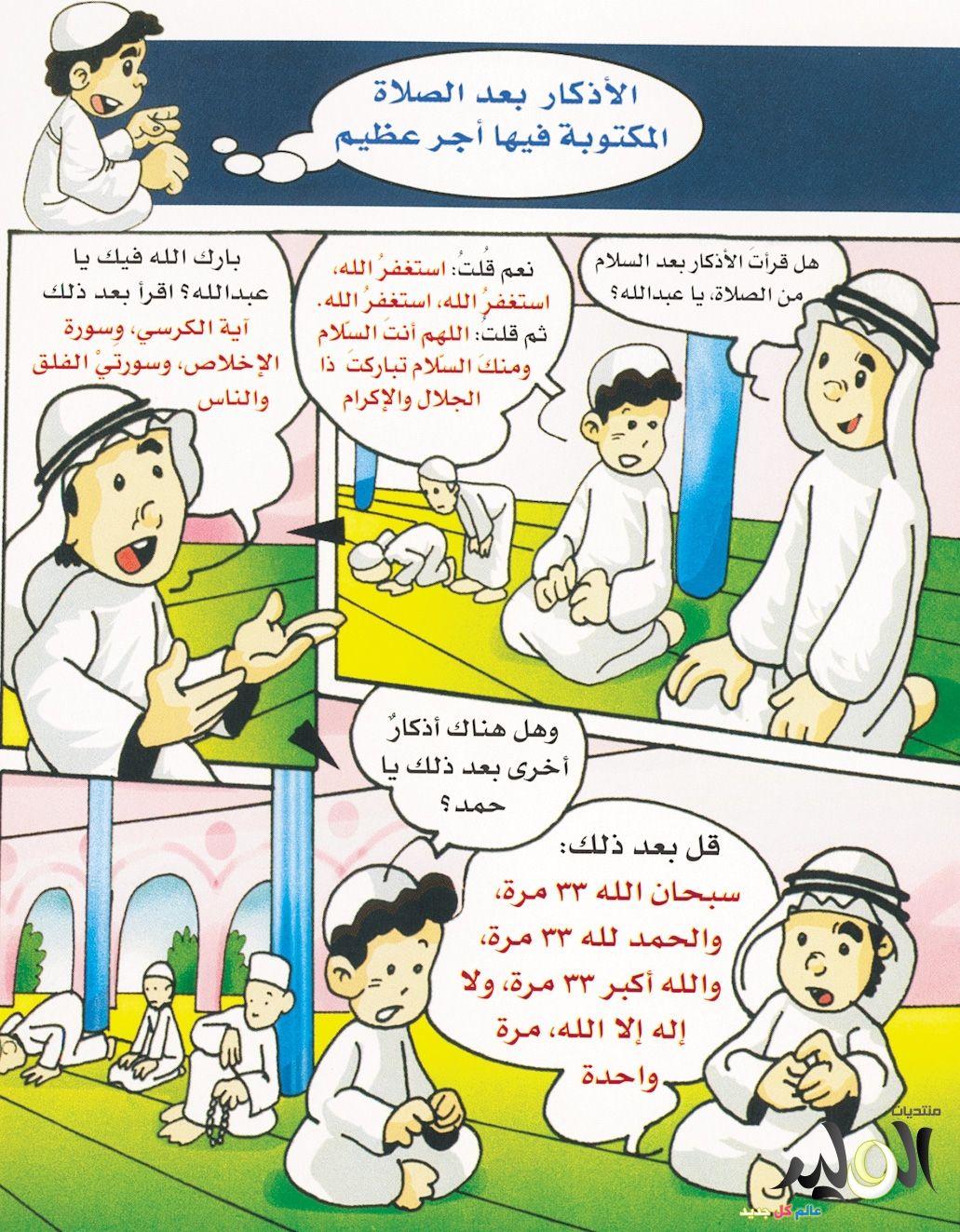 قصص اطفال دينية مصورة 2018 قصص اطفال اسلامية مصورة 2018 الوليد Comics Comic Books Comic Book Cover