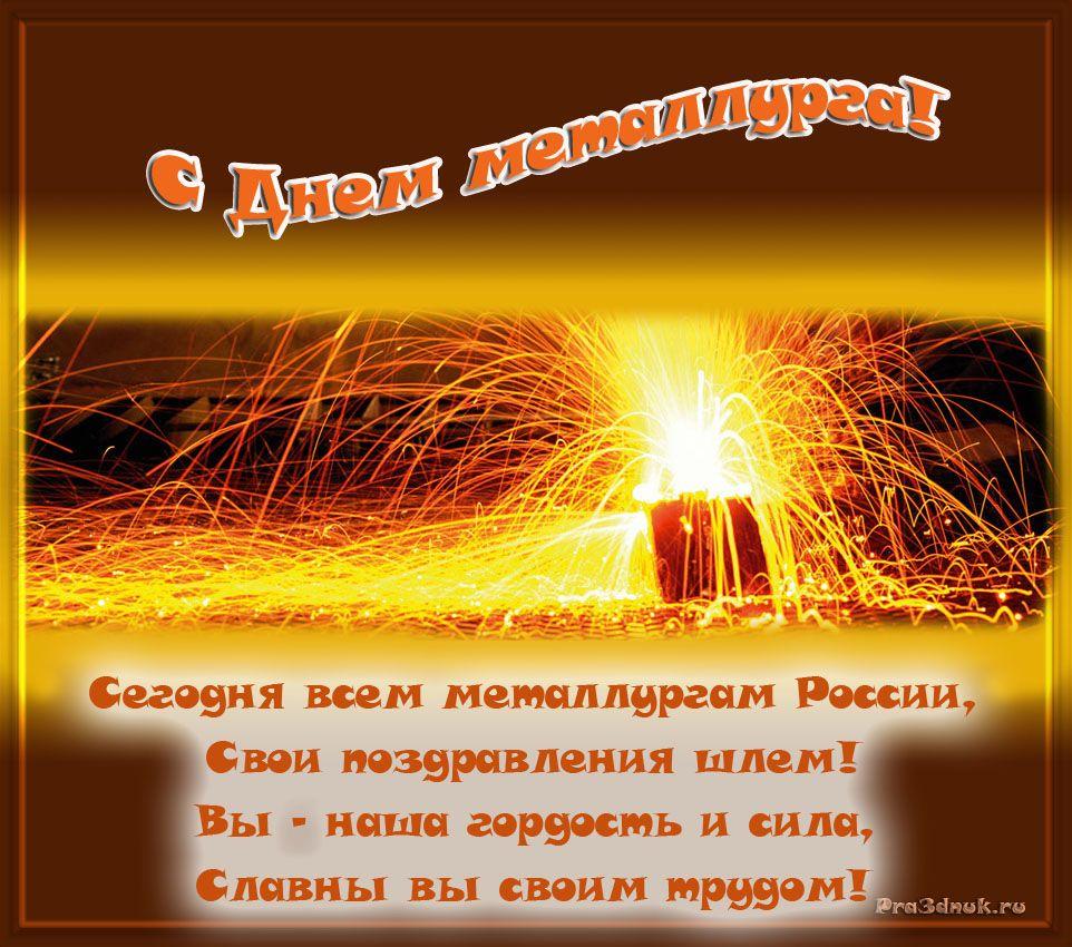 Поздравления на день металлурга открытки поздравления, брату