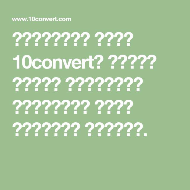 باستخدام موقع 10convert يمكنك تحميل فيديوهات اليوتيوب التي تشاهدها مجانا Free Youtube Youtube Videos Video