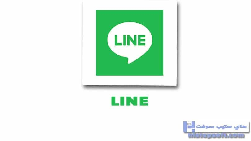 تحميل برنامج لاين Line Apk مكالمات فيديو وصوت للاندرويد مجانا Line