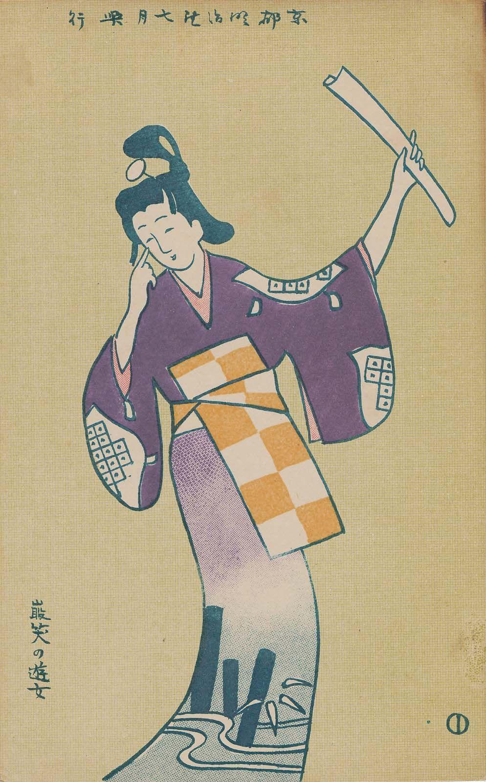 July Programs of the Kyoto Meiji Theater: ??sho Playing Yujo ?? sho no Yujo from Nikkan ehagaki   Museum of Fine Arts, Boston
