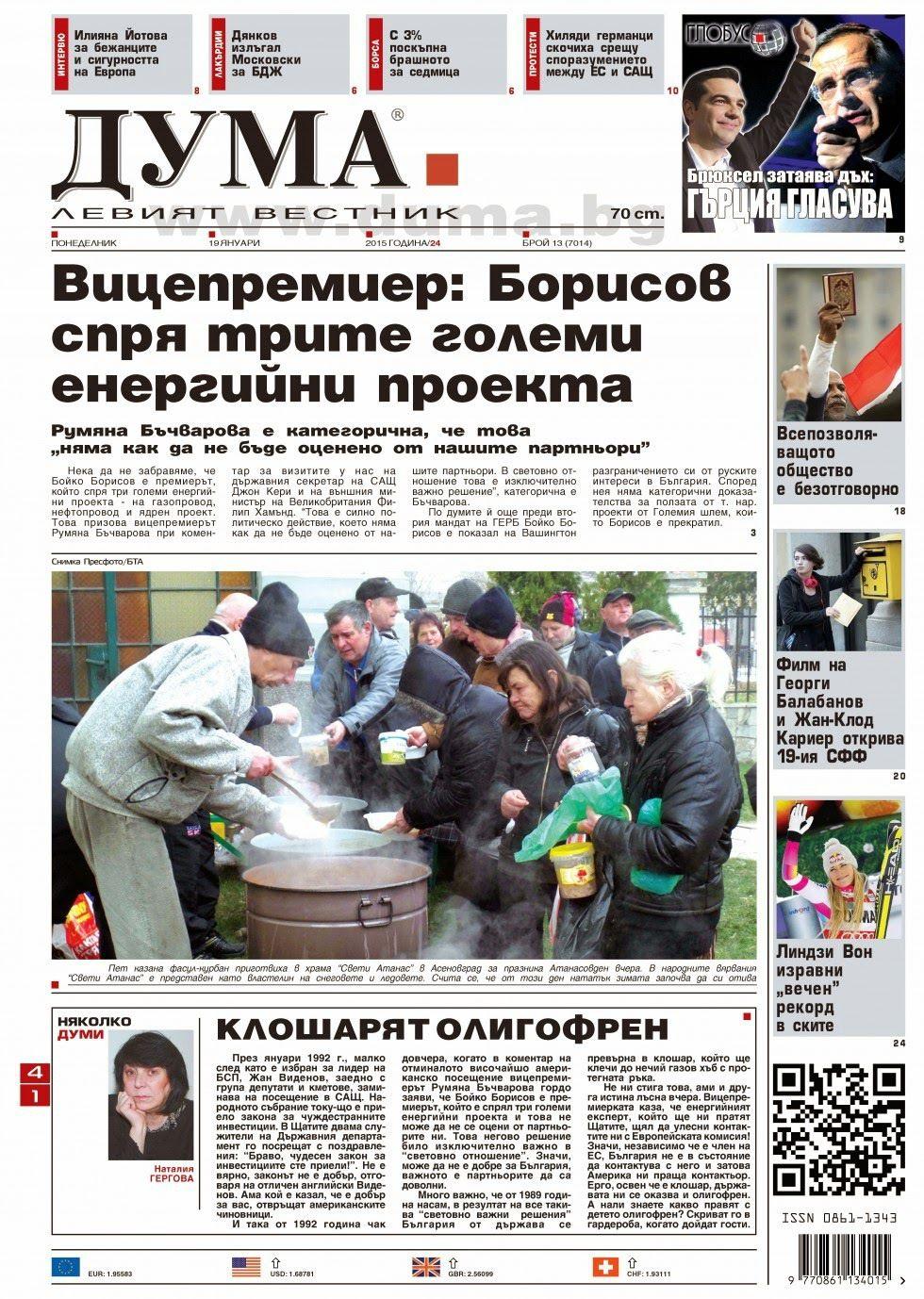 """Вестници и списания: Вестник """"ДУМА"""", 19 януари 2015 г.  http://vestnici24.blogspot.com/2015/01/vestnik-duma_19.html"""