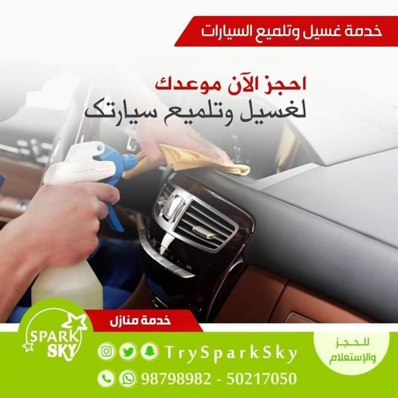 Trysparksky Spark Sky 98798982 50217050 Kuwait Q8 Trysparksky Sparkskygroup 98798982 50217050 Car Polish