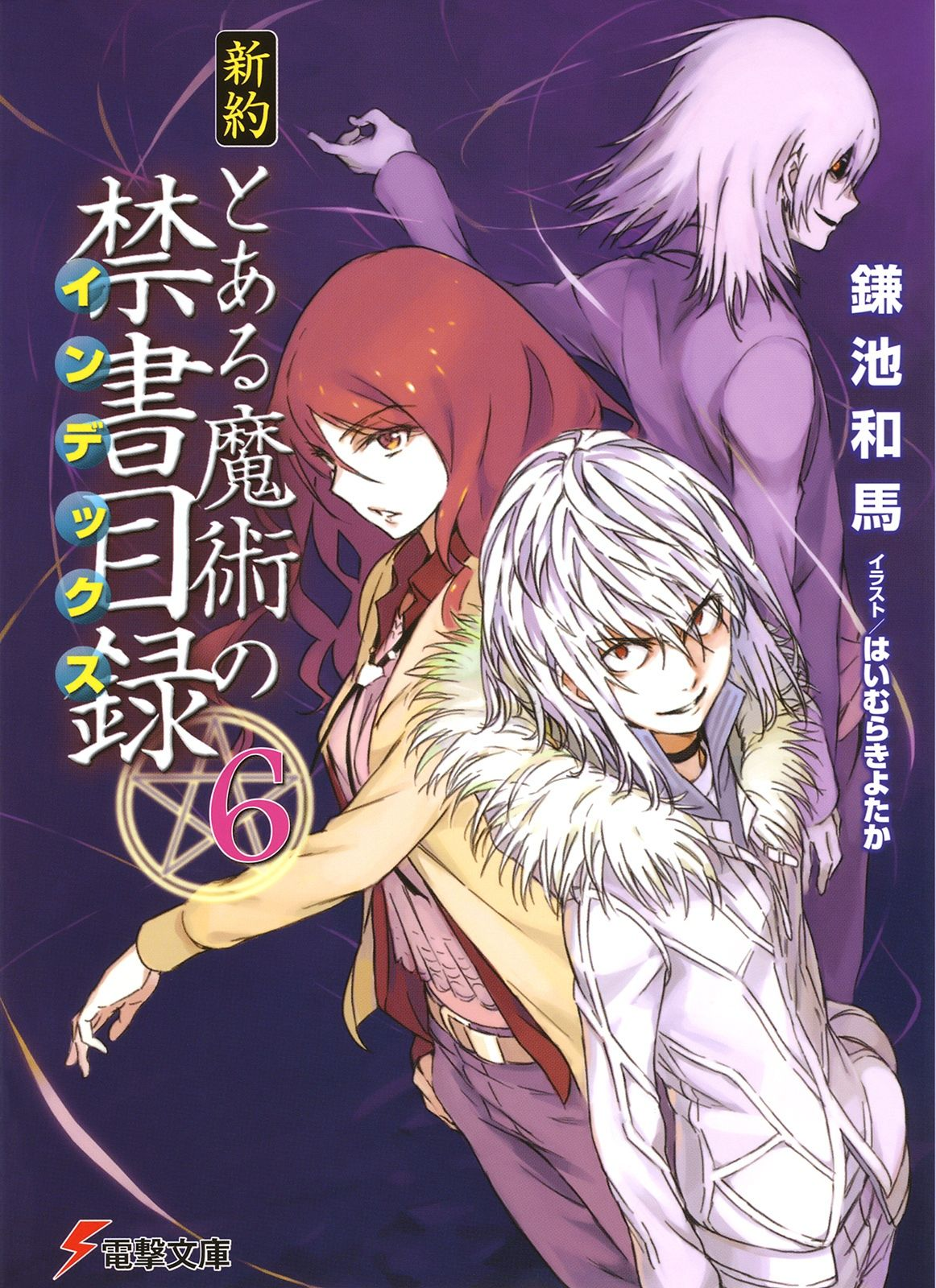 Light Novel cover art  Love the way Accelerator is drawn here
