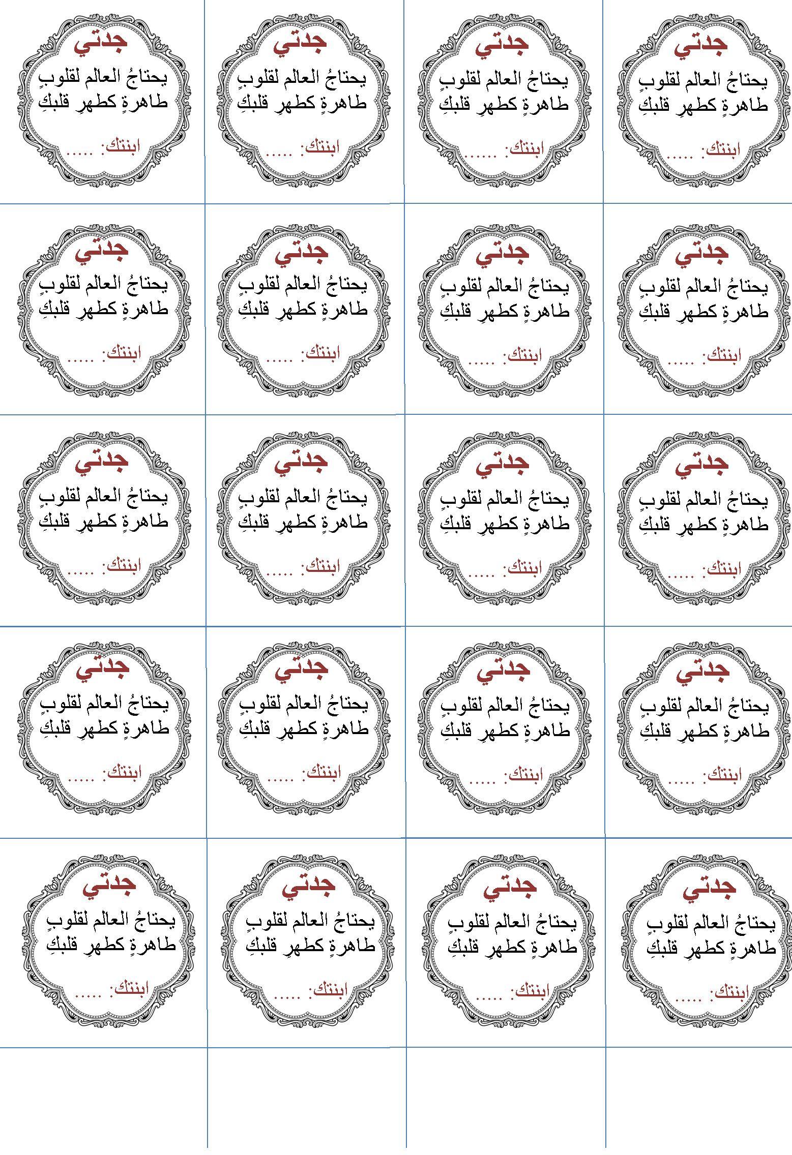 ملصقات فيها عبارة عن الجدة جدتي يحتاج العالم لقلوب طاهرة كطهر قلبك Arabic Handwriting Handwriting