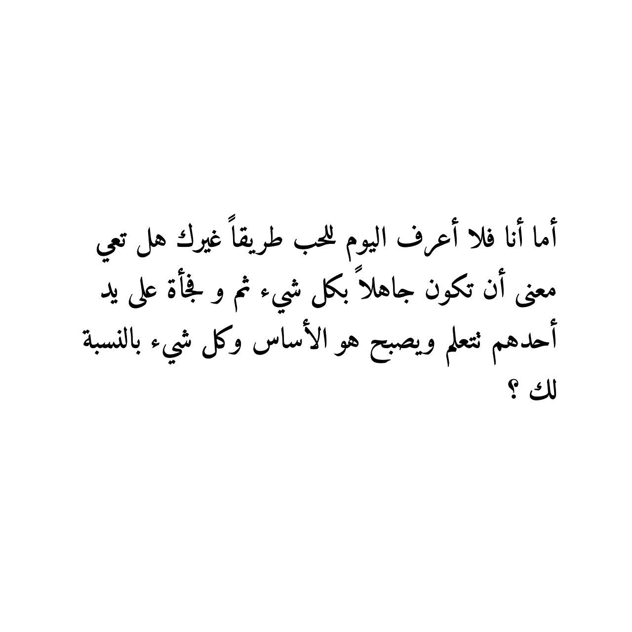 Pin By Taif On Quote Cool Words Quotes Words