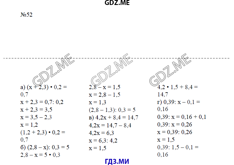 Решение задачи по математике 1 класса програма 2100 по теме число восемь