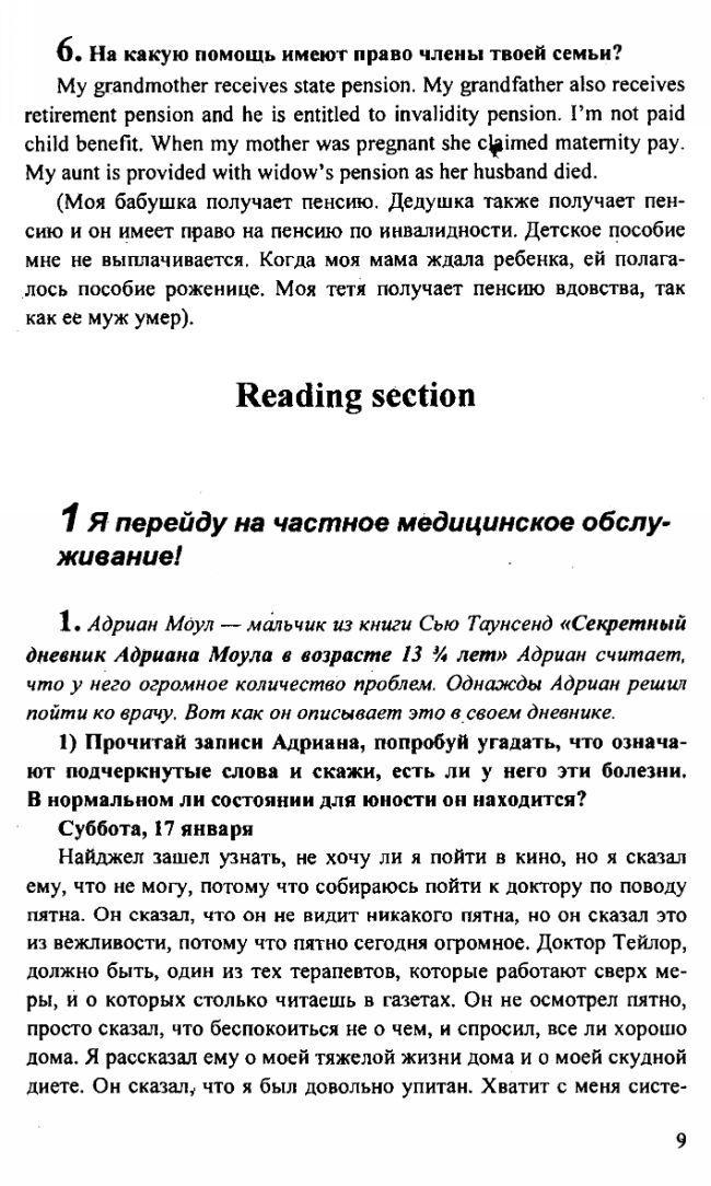 Ответы на англ.яз вок-бук о.м.павличенко 7 класс