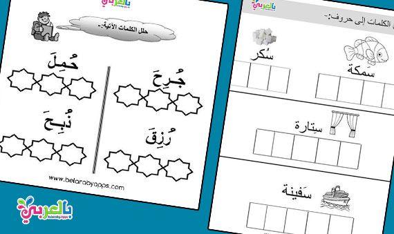 تدريبات تحليل الكلمات العربية إلى مقاطع صوتية للأطفال اوراق عمل تمارين تحليل الكلمات الى مقاطع صو Learn Arabic Alphabet Arabic Alphabet For Kids Arabic Kids