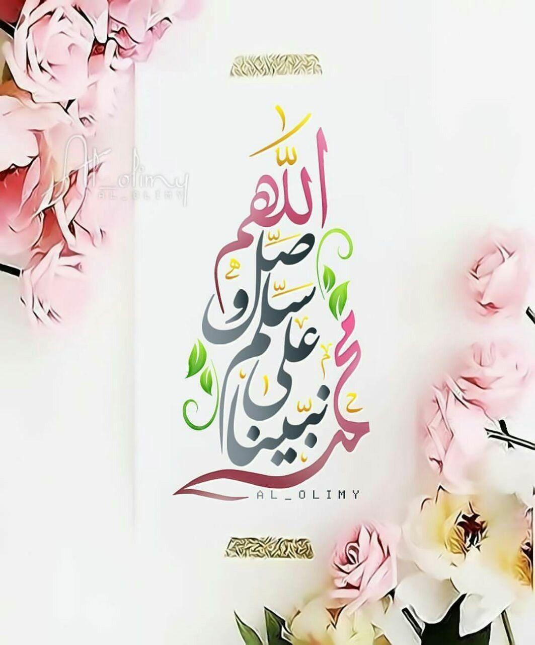 Pin on اللهم صل على محمد