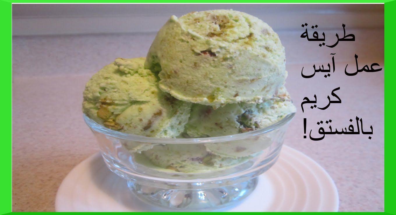 طريقة عمل البوظة العربية آيس كريم بالفستق Ice Cream Desserts Cream