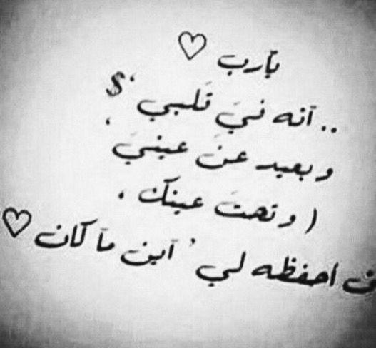 ولدي حبيبي نور عيوني Love Smile Quotes Love Words Islamic Love Quotes