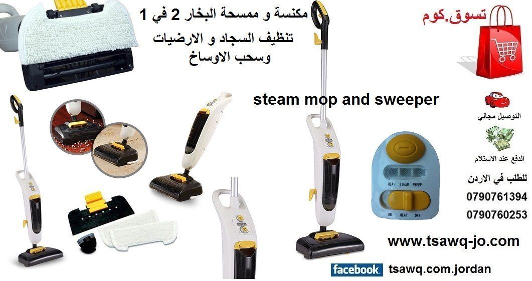 مكنسة و ممسحة البخار 2 في 1 تنظيف السجاد و الارضيات وسحب الاوساخ Steam Mop And Sweeper السعر 75 دينار للتوصيل و الشحن Cleaning Hacks Home Appliances Steam Mop