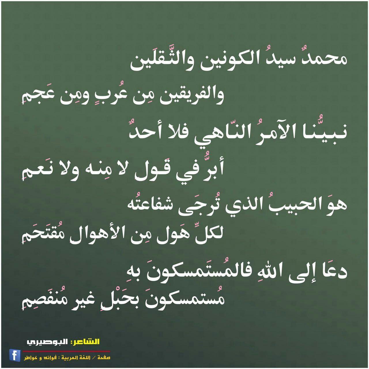 محمد سيد الكونين والثقلين شعر Words Of Wisdom Blessed Are Those Words