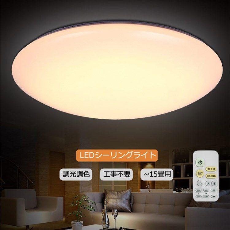 Ledシーリングライト リビング照明 照明器具 15畳 長寿命 調光調色