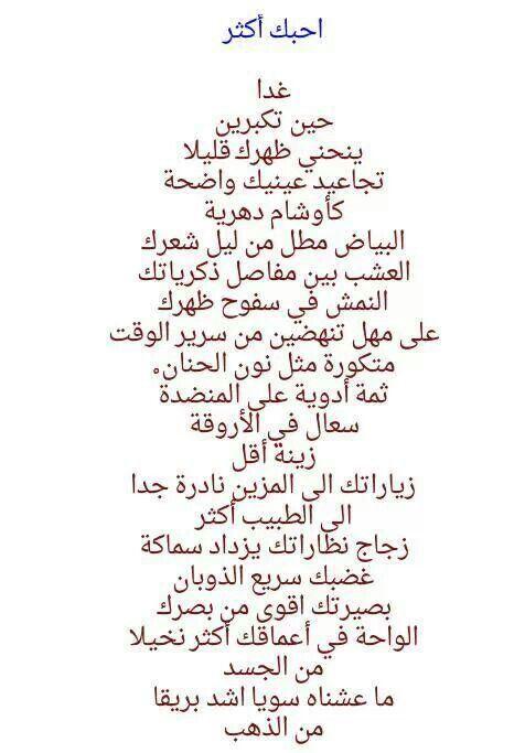 ما عشناه سواء اشد بريقا من الذهب Pretty Words Arabic Words Arabic Quotes